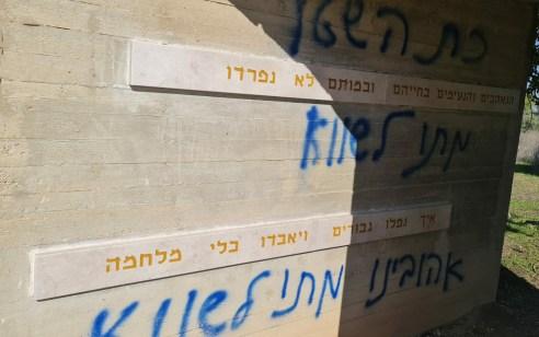 """שני תושבי ראש העין ורחובות נעצרו בחשד להשחתת אנדרטת זיכרון לחללי צה""""ל בקברות המכבים"""