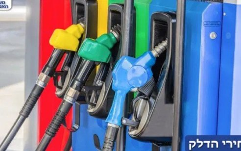 מחיר ליטר דלק יעלה מחר ב-21 אגורות ל-5.72 ₪
