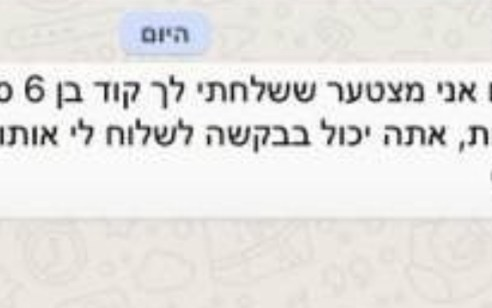 מתקפה זדונית עלולה להשבית את חשבון ה-WhatsApp שלכם | כך תמנעו