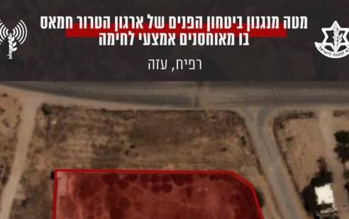 """צה""""ל תקף את מטה מנגנון ביטחון הפנים של ארגון הטרור חמאס"""