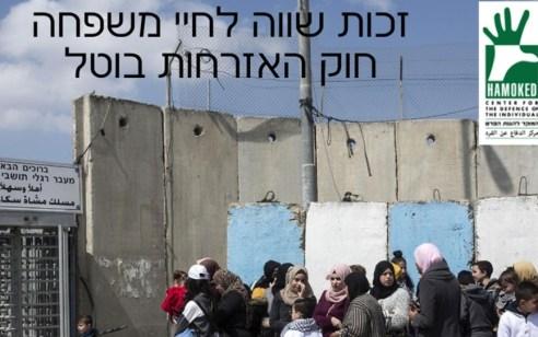 """ארגוני השמאל הרדיקאלי מגישים אלפי בקשות לאיחוד משפחות מסיבי: """"שואפים למחוק את ישראל"""""""