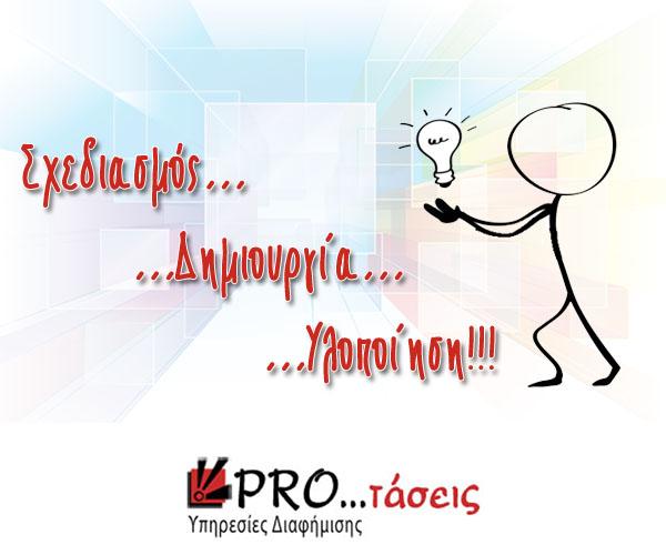 Pro-taseis