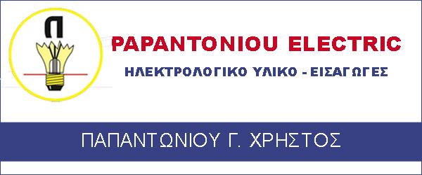 papantoniou02