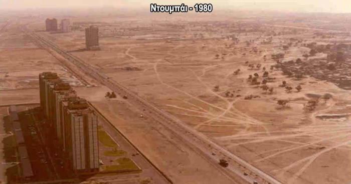 Πώς ήταν και πώς είναι σήμερα οι μεγαλύτερες πόλεις του κόσμου