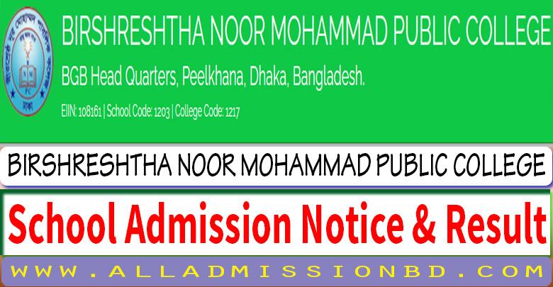 BIRSHRESHTHA NOOR MOHAMMAD PUBLIC School Admission