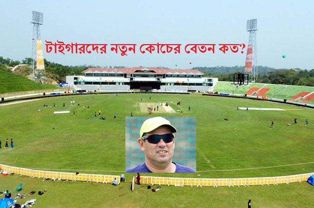 tiger cricket coach salary