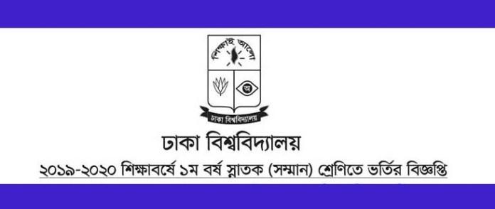 www.du.ac.bd admission 2019-20