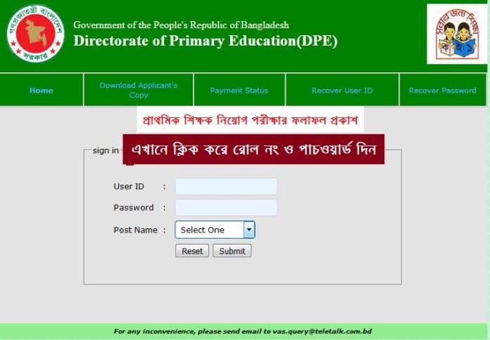 Primary Job Exam Result 2019