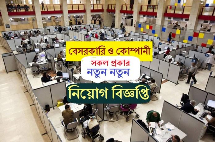 private company job circular