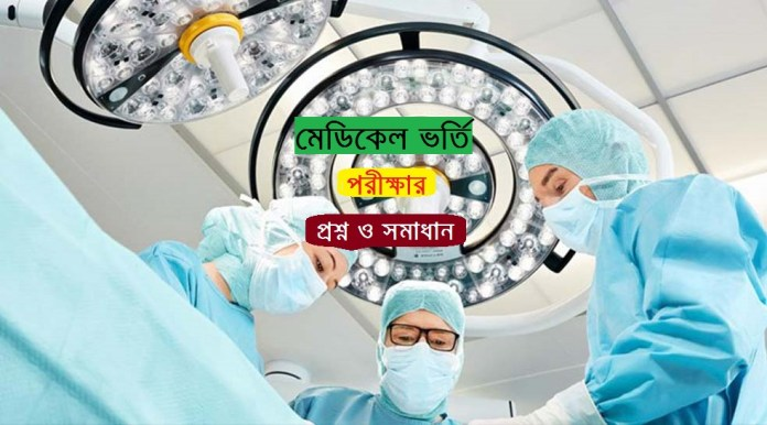 Medical Admission Test All Question Solution