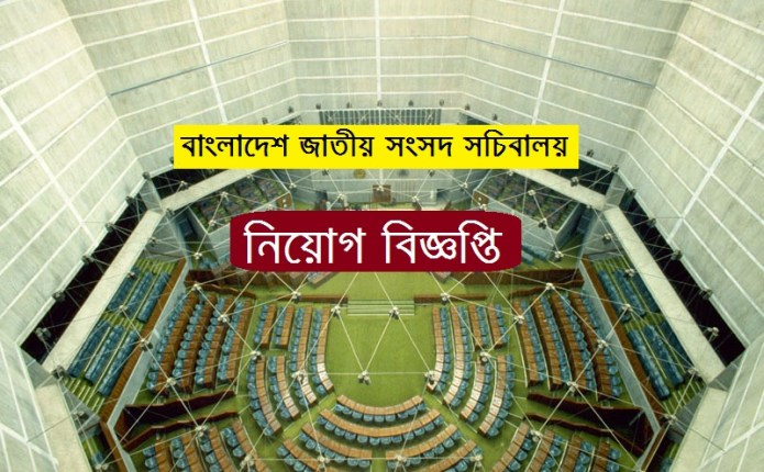 Bangladesh Jatiyo Sangshad Sochibaloy Parliament Job Circular
