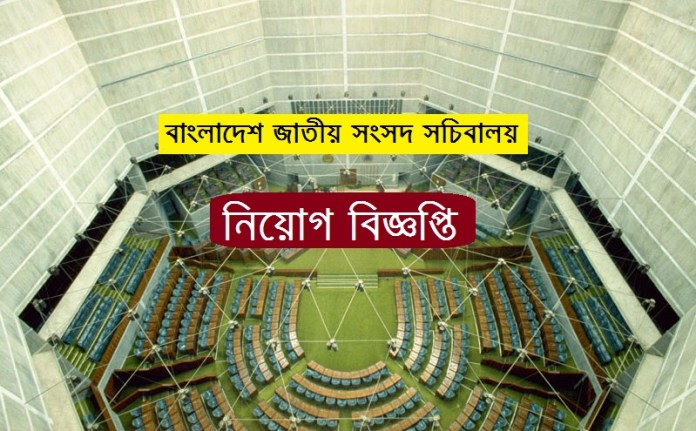 parlament job circular