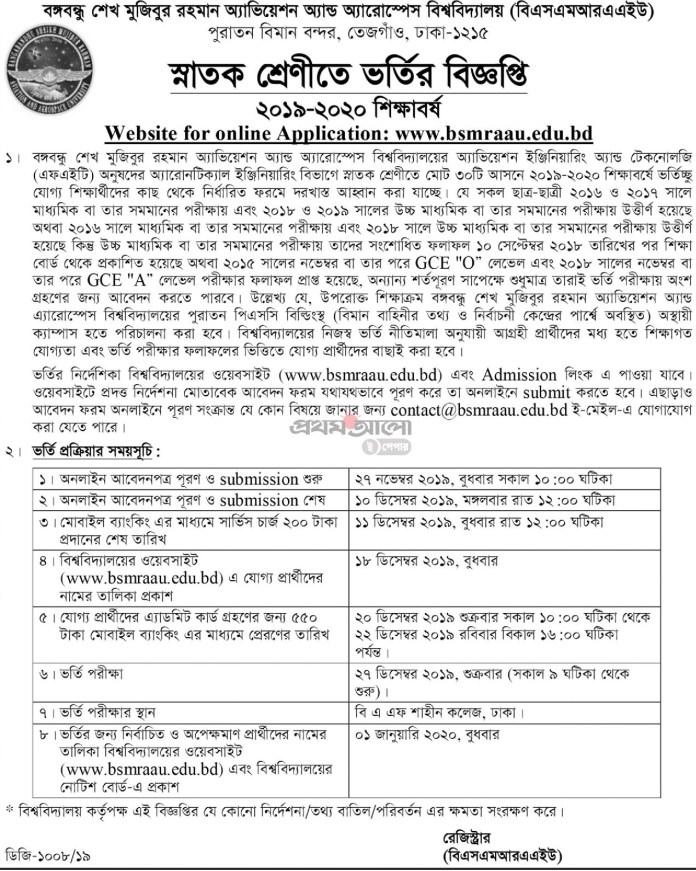 Bangabandhu Aviation and Aerospace University BSMRAAU Admission, Bangladesh
