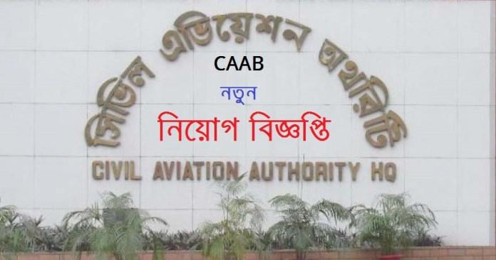 Civil Aviation Authority of Bangladesh CAAB Job Circular 2019