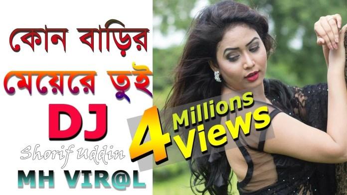 DJ Gan, Bangla DJ Gan Download & Hindi DJ Gan