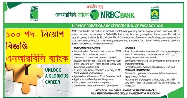 NRB Commercial Bank Job Circular, NRBC Bank