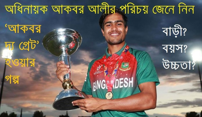 Akbar Ali is a Bangladeshi Cricketer