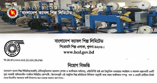 Bangladesh Cable Shilpa Limited BCSL Job Circular 2020