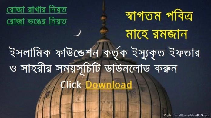 Islamic Foundation Ramadan Schedule 2021