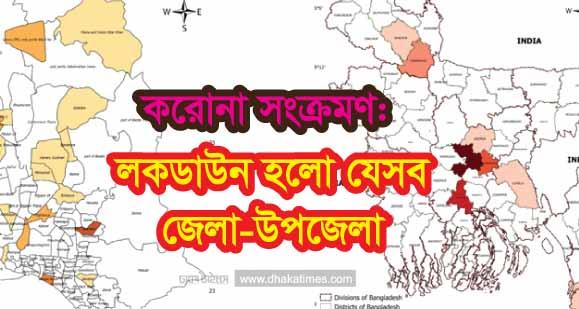 lockdown-zone-bangladesh