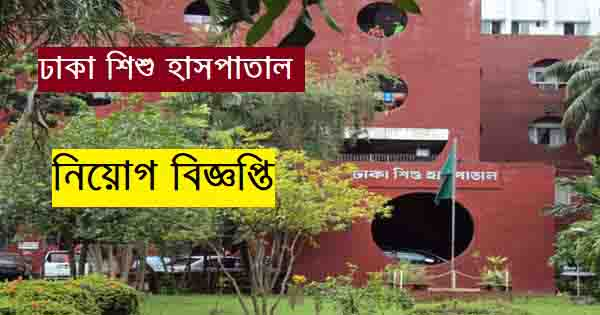 Dhaka Shishu Hospital Job circular in Bangladesh