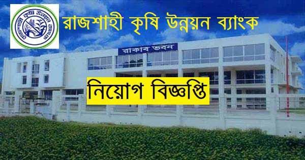 Rajshahi Krishi Unnayan Bank Job Circular