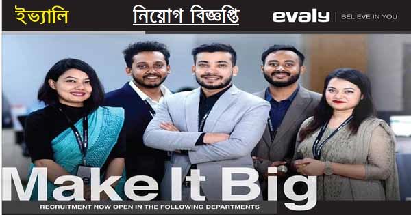 Evaly Job Circular in Bangladesh