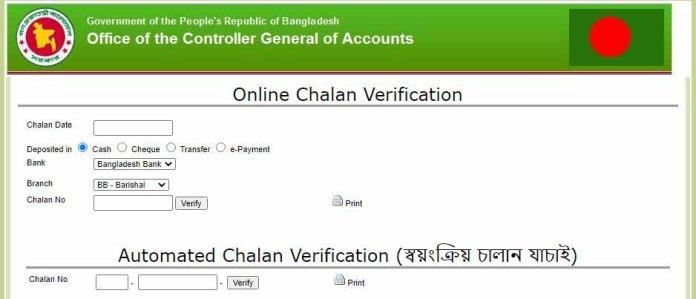 Online-Chalan-Verification-bd