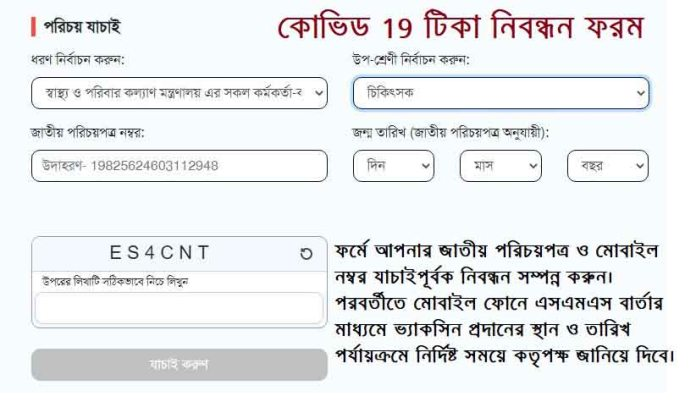 Covid-19 Vaccine Registration Bangladesh