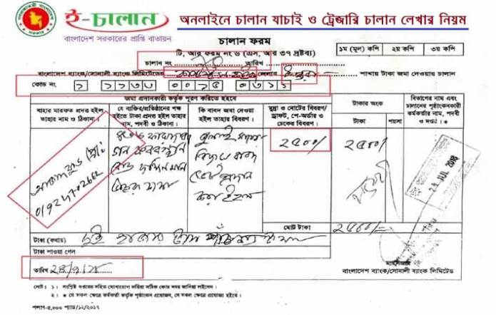 Online Challan Verification in Bangladesh