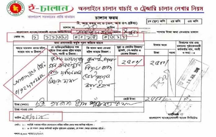 e-challlan-verification-Bangladesh