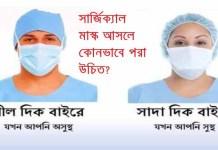 surgical-maska