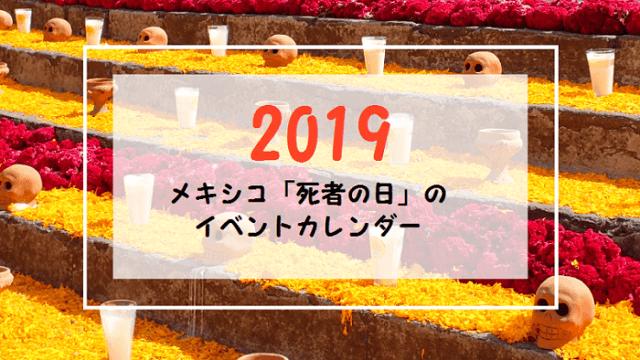 メキシコ死者の日のお祭りのイベントカレンダー2019