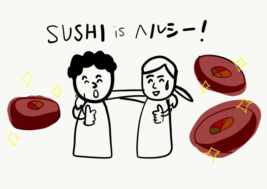 寿司はヘルシー!