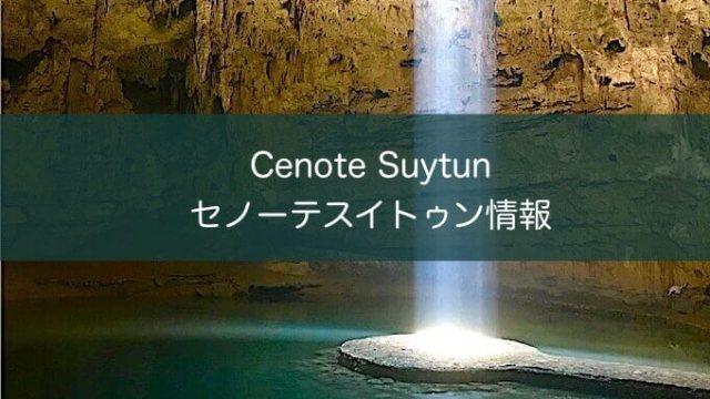 スイトゥン・セノーテの情報