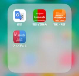 スマホの辞書アプリ