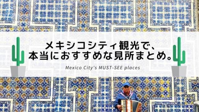 メキシコシティ観光で、本当におすすめな見所21選。