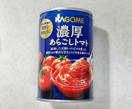 トマト缶を用意
