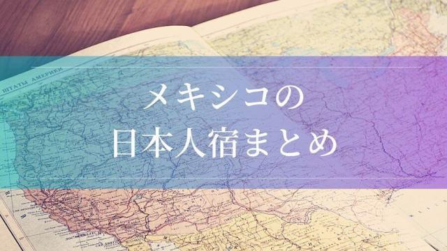 メキシコの日本人宿