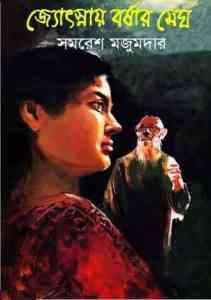 Jyotsnay Borsar Megh