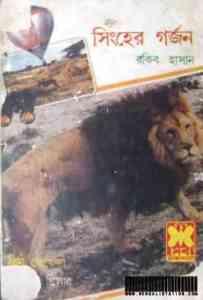 Shingher Gorjon Part I