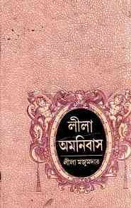 Read more about the article Lila Omnibus : Leela Majumdar ( লীলা মজুমদার : লীলা অমনিবাস )