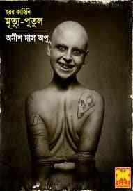 Read more about the article Mrityu Putul : Anish Das Apu ( অনীশ দাশ অপু : মৃত্যু পুতুল )