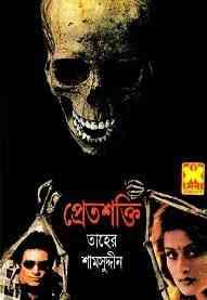 Read more about the article Pretshokti : Bhuter Golpo ( ভুতের গল্প : প্রেতশক্তি )