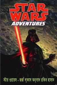 Read more about the article Star Wars : George Lucas ( বাংলা অনুবাদ ই বুক : স্টার ওয়ারস )