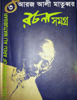 Aroj Ali Matubbar bangla pdf download