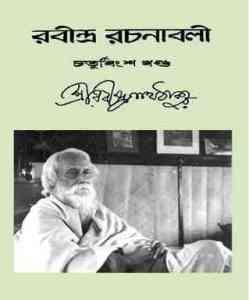 Rabindra-Rachanabali Vol- 24