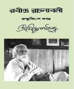 Rabindra-Rachanabali Vol- 24