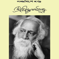 Rabindra-Rachanabali Vol- 25
