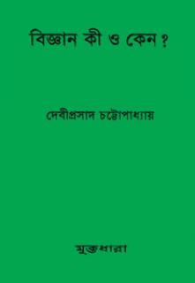 Biggyan Ki O Keno by Debi prasad Chattopadhyay bangla pdf download